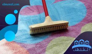 افضل طريقة تنظيف الموكيت الثابت في المنزل