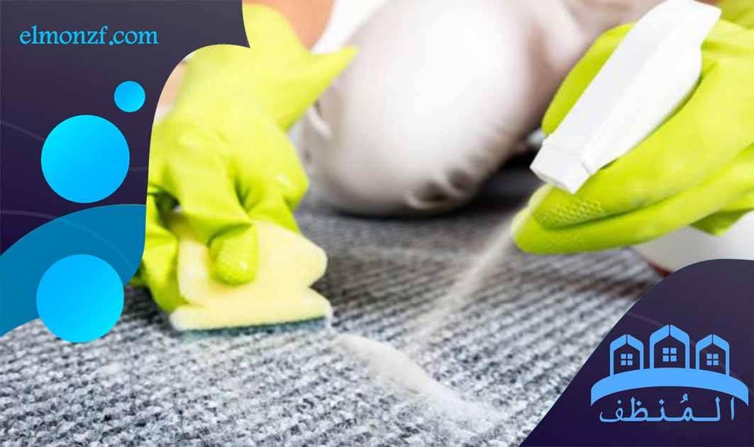 طريقة تنظيف الموكيت الثابت