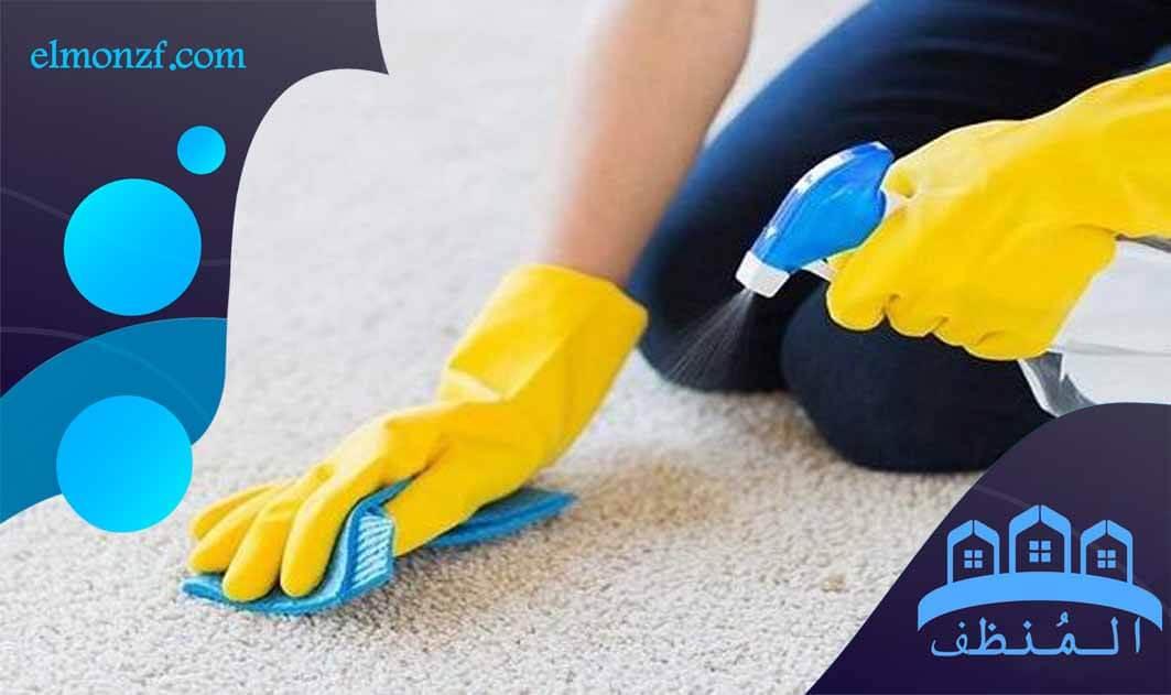 طريقة تنظيف السجاد بدون غسيل